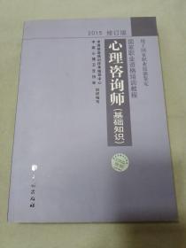 心理咨詢師(基礎知識)2015修訂版