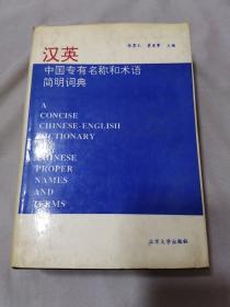 漢英中國專有名稱和術語簡明詞典