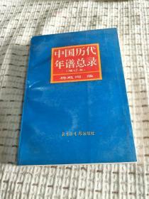 中國歷代年譜總錄  (增訂本)