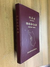 江蘇省洪澤縣地名錄 精裝