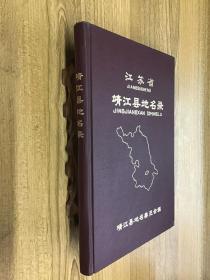 江蘇省靖江縣地名錄 精裝