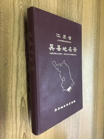江蘇省吳縣地名錄 精裝