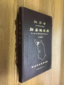江蘇省邳縣地名錄 精裝(可開發票)