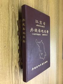 江蘇省丹徒縣地名錄 精裝(可開發票)