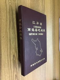 江蘇省南通縣地名錄 精裝(可開發票)