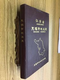江蘇省無錫市地名錄 精裝
