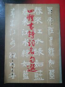四體書詩詞名句選(16開)