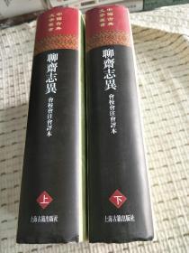 中國古典文學叢書:聊齋志異會校會注會評本 上下 32開精裝