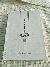 清代績溪邵棠研究