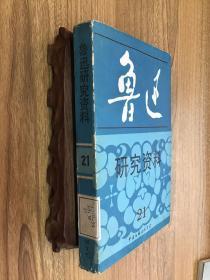 魯迅 研究資料21