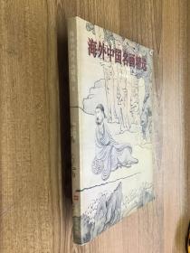 海外中國名畫精選.Ⅴ.明末清初