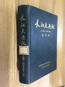長江志通訊(1984--1986年,總第一期至總第八期 精裝合訂本