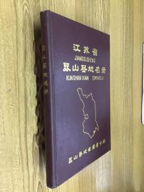江蘇省昆山縣地名錄 精裝(可開發票)