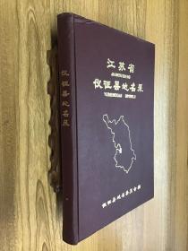 江蘇省儀征縣地名錄 精裝(可開發票)