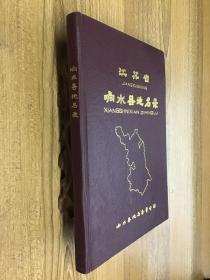 江蘇省響水縣地名錄 精裝(可開發票)