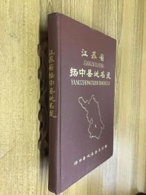 江蘇省揚中縣地名錄(精裝本)
