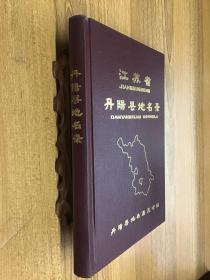 江蘇省丹陽縣地名錄 精裝 (可開發票)