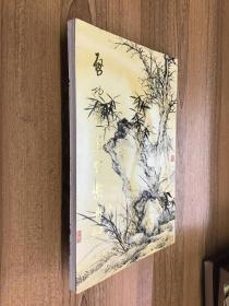 啟功書畫展留影冊 (可開發票)