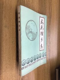 龍虎塘鄉志(可開發票)