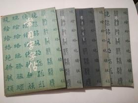 楷隸行草篆-常用字字帖(1-5冊)16開