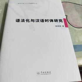 語法化與漢語時體研究(精裝