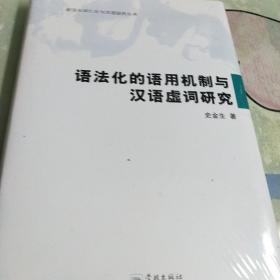 語法化的語用機制與漢語虛詞研究(全新未拆封精裝