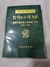 經緯天地譜春秋 國營石家莊第二棉紡織廠史志(1954--1990)
