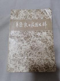 華僑抗日救國史料選輯