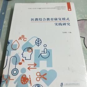 醫教結合教育康復模式實踐研究(全新未拆封