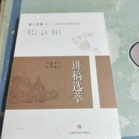講稿選萃(全新未拆封