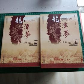 中國傳統文化叢書 龍潭夢 上下冊