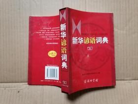 新華諺語詞典