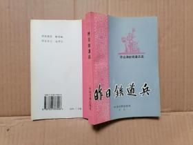 昨日鐵道兵——陳遠謀新聞通訊選集
