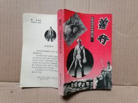 獸行:日軍侵華奸殺獸行錄