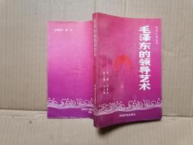 毛澤東的領導藝術 軍事科學出版社