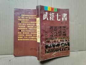 白話通譯 武經七書