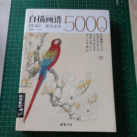 白描畫譜5000例中篇(禽鳥走獸)/經典全集系列叢書
