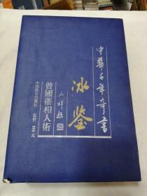 中華千年奇書 冰鑒 曾國藩相人術 (盒裝5冊全)