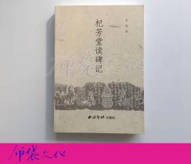 杞芳堂讀碑記 西泠印社出版社2014年初版