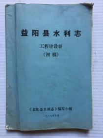 【益陽縣水利志】工程建設表(初稿)油印本