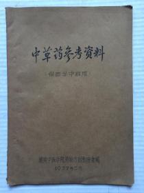 中草藥參考資料(油印本)