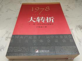 1978:我親歷的那次歷史大轉折 ——十一屆三中全會的臺前幕后