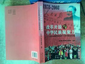 改革開放與中華民族凝聚力:廣東中華民族凝聚力研究會第十八次學術研討會論文集