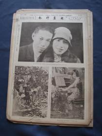 圖畫時報 第432到455期 中間缺第437、440、450期 存共21期 圖畫時報社1928年出版 民國原版舊報紙