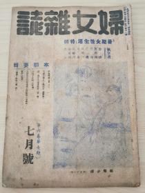汪偽漢奸期刊《婦女雜志》暑期女性生活特輯