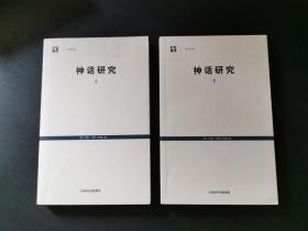 神話研究(上下兩冊全,私藏品好一版一印,上下兩冊均有胡繼華簽名贈本)