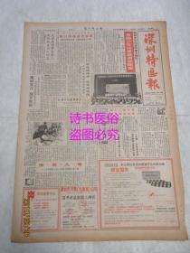 老報紙:深圳特區報 1986年6月1日 第989期(1-4版)——首屆少年兒童藝術節開幕、在開放和改革中建設特區社會主義精神文明
