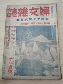 1944年汪偽漢奸期刊《婦女雜志》我的少女時代特輯,華北婦女協會成立合影