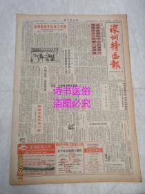 老報紙:深圳特區報 1986年6月4日 第992期(1-4版)—— 改革使農科中心充滿活力 籌建至今三年獲六項成果、深圳機場年內動工興建、日本大量收購美英油田