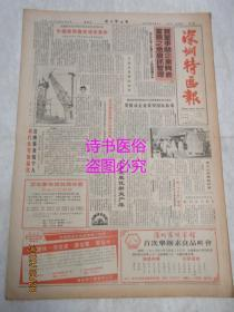 老報紙:深圳特區報 1986年6月6日 第994期(1-4版)——大力發展優新尖產品:市農牧聯合公司經營管理紀事之一、龍口粉絲飄香海外